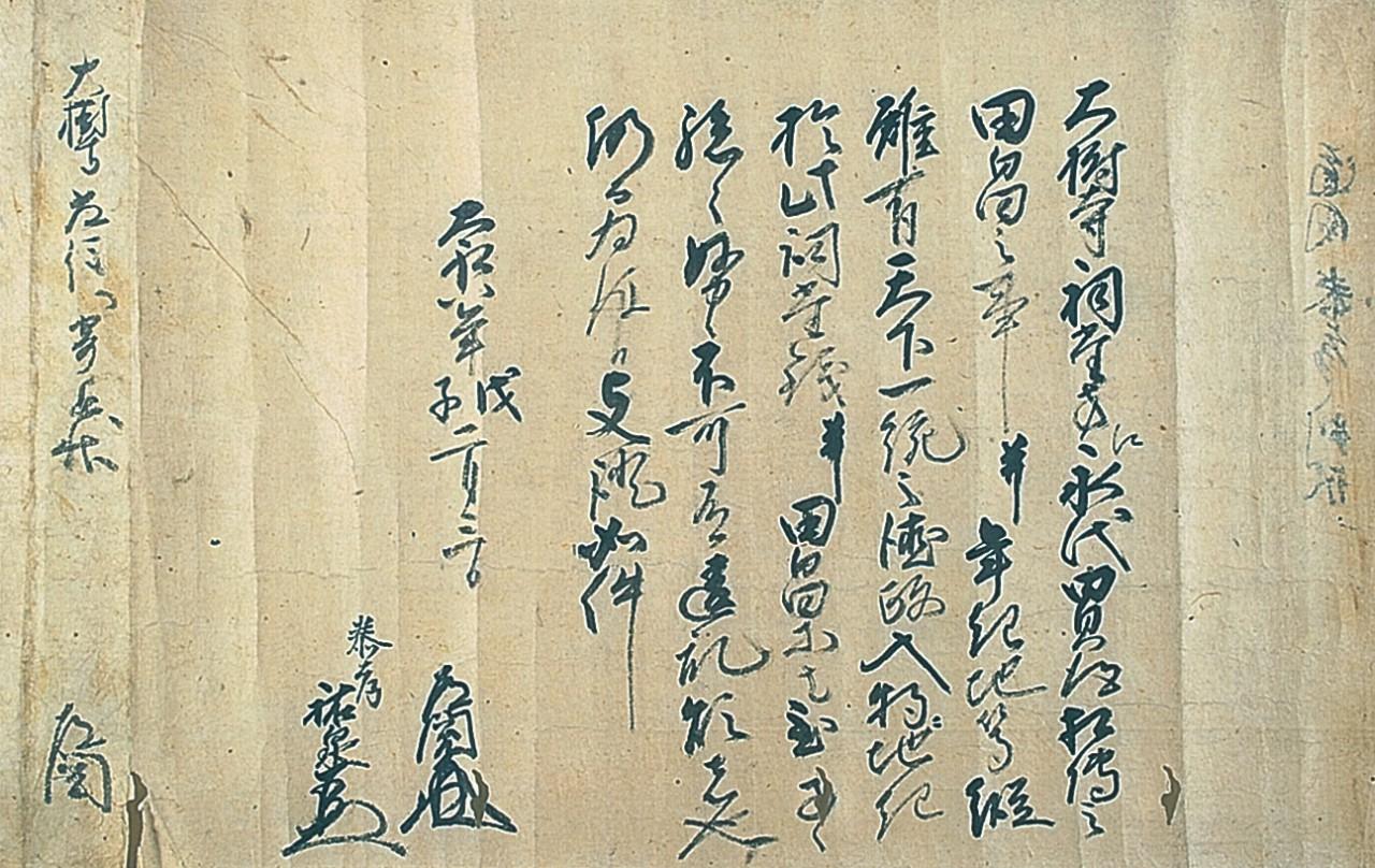 五代 長忠(長親) | 歴史 | み...